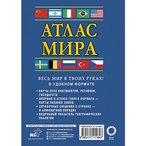 Атлас мира, АСТ от Издательство АСТ