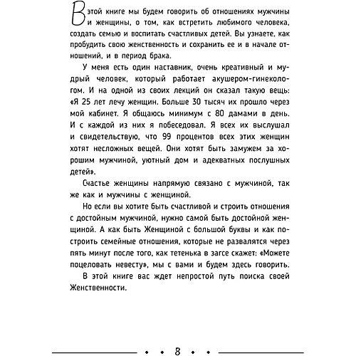 """Большое нескучное счастье """"Любовь, семья, дети и деньги"""", С. Дас от Издательство АСТ"""