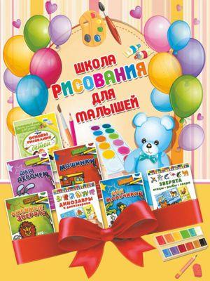 """Подарочная коллекция раскрасок """"Школа рисования для малышей"""""""