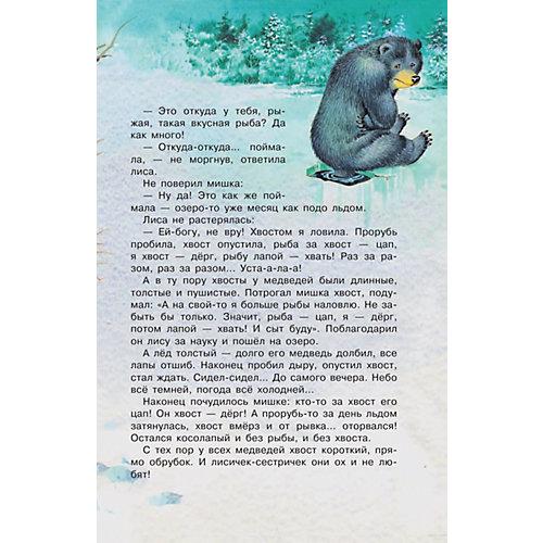 """Сборник """"Все прелестные сказки"""", АСТ от Издательство АСТ"""