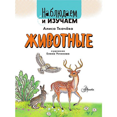 Животные, Аванта от Издательство АСТ