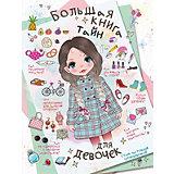 Большая книга тайн для девочек, АСТ