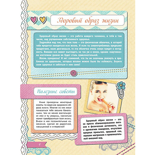Большая книга тайн для девочек, АСТ от Издательство АСТ