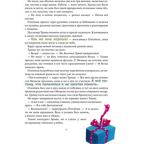 """Сборник """"Большая книга приключений викинга Таппи"""", М. Мортка от Издательство АСТ"""