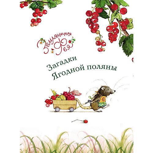 Загадки Ягодной поляны, Земляничная фея от Издательство АСТ