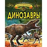 """Энциклопедия """"Динозавры"""", АСТ"""