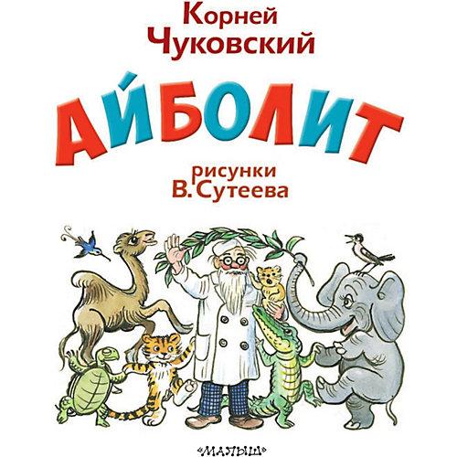 Айболит, К.И. Чуковский от Издательство АСТ