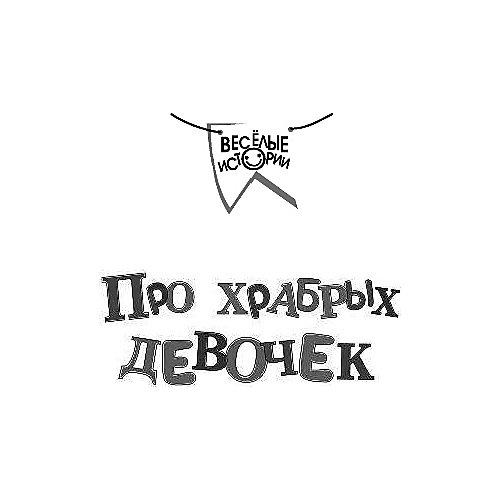 """Сборник рассказов """"Про храбрых девочек"""", Малыш от Издательство АСТ"""