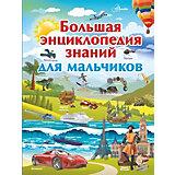 Большая энциклопедия знаний для мальчиков, АСТ