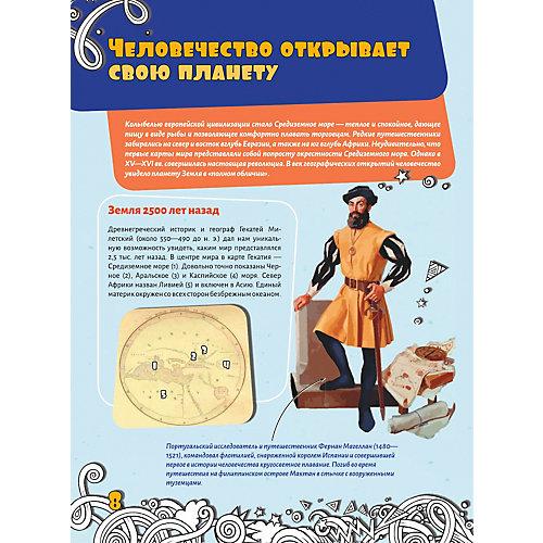 Большая энциклопедия знаний для мальчиков, АСТ от Издательство АСТ