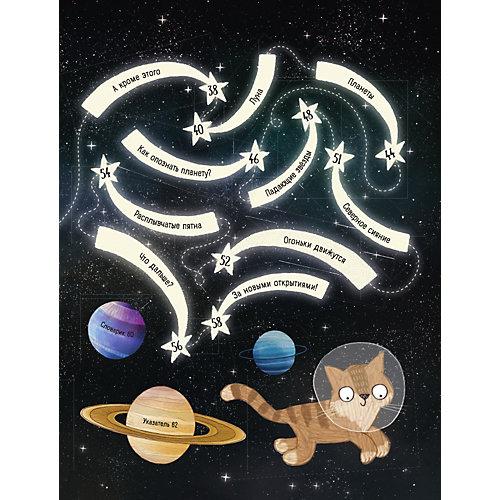 Путеводитель по звёздному небу, АСТ от Издательство АСТ