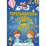 Перельмановы загадки для детей, АСТ