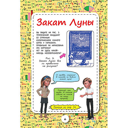 Перельмановы загадки для детей, АСТ от Издательство АСТ