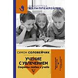 """Учение с увлечением """"Секреты любви к учебе"""", С.Л. Соловейчик"""