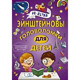 Эйнштейновы головоломки для детей, АСТ