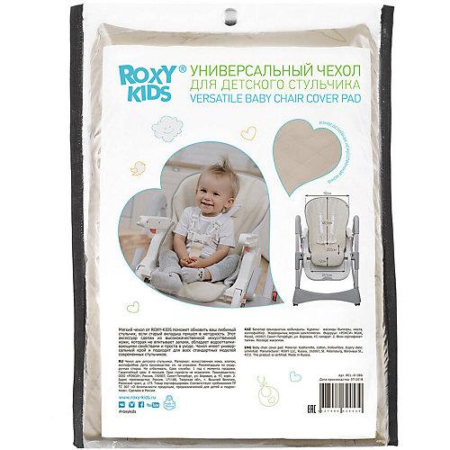 Универсальный чехол для детского стульчика, бежевый от Roxy-Kids