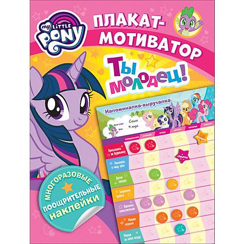 """Плакат-мотиватор """"Мой маленький пони"""" с многоразовыми наклейками от Росмэн"""