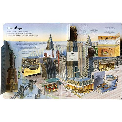 """Книжка с окошками Робинс """"Величайшие города мира"""", Открой тайны от Робинс"""