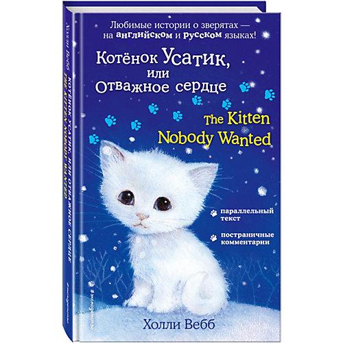 """Книга-билингва Эксмо """"Котёнок Усатик, или Отважное сердце"""" от Эксмо"""