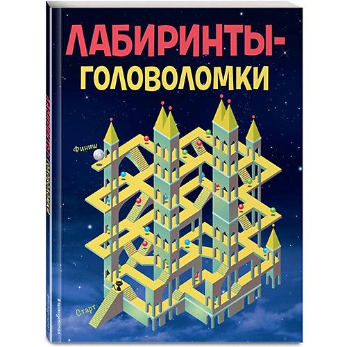 Лабиринты-головоломки, Эксмо от Эксмо