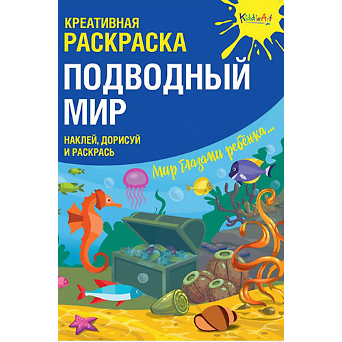 """Креативная раскраска KiddieArt """"Подводный Мир"""" с наклейками от KiddieArt"""