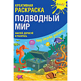 """Креативная раскраска KiddieArt """"Подводный Мир"""" с наклейками"""