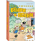 "Комиксы Эксмо ""Приключения Бенни и Пенни"""