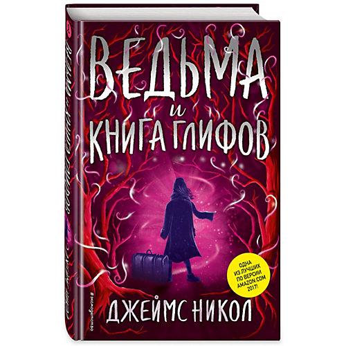 Ведьма и Книга глифов, Эксмо от Эксмо