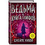 Ведьма и Книга глифов, Эксмо