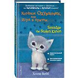 "Книга-билингва Эксмо ""Котёнок Одуванчик, или Игра в прятки"""