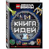 Книга идей Эксмо LEGO Star Wars