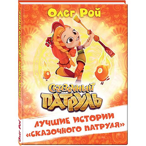 """Лучшие истории """"Сказочного патруля"""" Эксмо от Эксмо"""