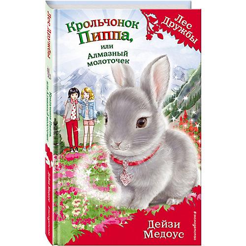 Крольчонок Пиппа, или Алмазный молоточек, Эксмо от Эксмо