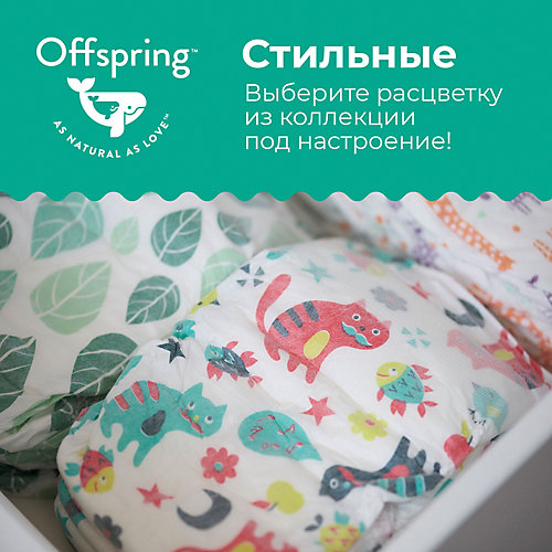 Эко-подгузники Offspring Лимоны S 3-7 кг., 48 шт. от Offspring
