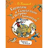"""Сказка Росмэн """"Карандаш и Самоделкин на острове Динозавров"""""""