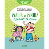 """Первая книжка малыша Clever """"Маша и Миша одеваются сами"""""""