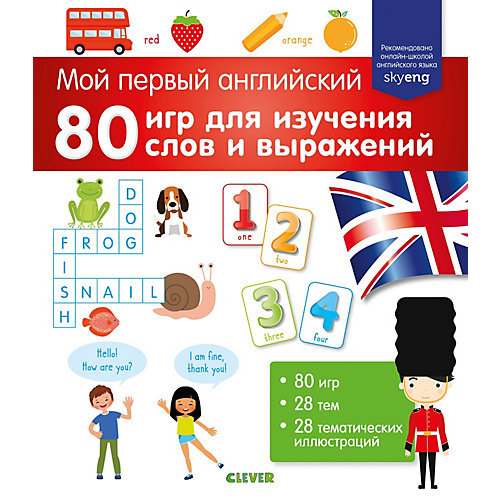 """Пособие Clever """"Мой первый английский"""", 80 игр для изучения слов и выражений от Clever"""