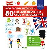 """Пособие Clever """"Мой первый английский"""", 80 игр для изучения слов и выражений"""