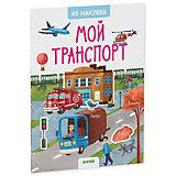 """Книжка с наклейками Clever """"Мой транспорт"""""""
