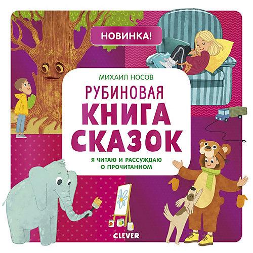 """Рубиновая книга сказок Clever """"Я читаю и рассуждаю о прочитанном"""" от Clever"""