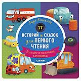 """17 историй и сказок для первого чтения Clever """"Большие и маленькие машинки"""""""