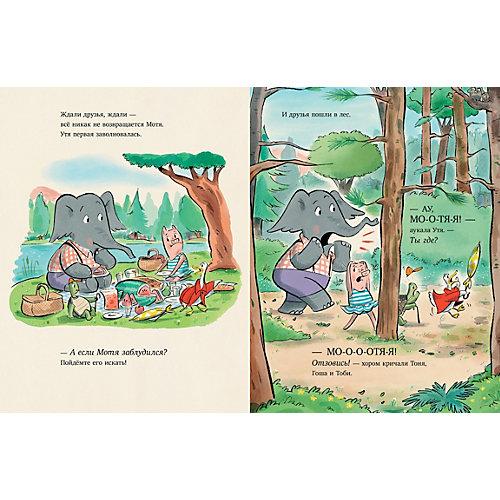 """Книжка-картинка Clever """"Утя и Мотя: Пикник на поляне"""" от Clever"""