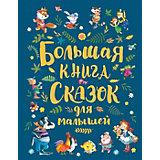"""Сборник Росмэн """"Большая книга сказок для малышей"""""""