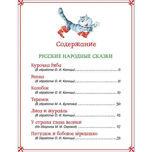"""Сборник Росмэн """"Большая книга сказок для малышей"""" от Росмэн"""