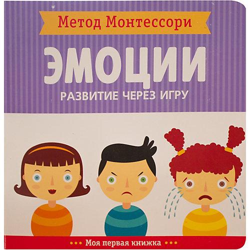 """Моя первая книжка Мозаика-синтез Метод Монтесcори """"Развитие через игру. Эмоции"""" от Мозаика-Синтез"""