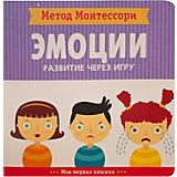 """Моя первая книжка Мозаика-синтез Метод Монтесcори """"Развитие через игру. Эмоции"""""""