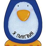"Книжка Мозаика-синтез ""Я пингвин"""