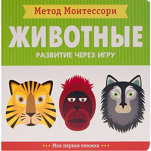 """Моя первая книжка Мозаика-синтез Метод Монтесcори """"Развитие через игру. Животные"""" от Мозаика-Синтез"""