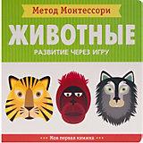 """Моя первая книжка Мозаика-синтез Метод Монтесcори """"Развитие через игру. Животные"""""""