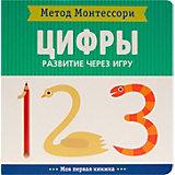 "Моя первая книжка Мозаика-синтез Метод Монтесcори ""Развитие через игру. Цифры"""
